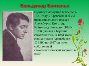 Родился Вальдемар Бонзельс в 1881 году 21 февраля в семье провинциального вра