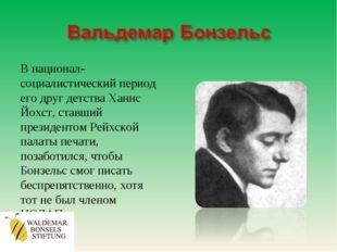 В национал-социалистический период его друг детства Ханнс Йохст, ставший през