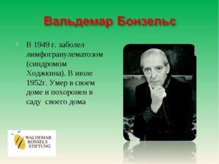 В 1949 г. заболел лимфогранулематозом (синдромом Ходжкина). В июле 1952г. Уме