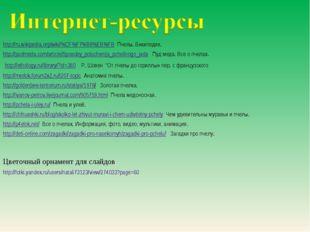 http://fotki.yandex.ru/users/natali73123/view/274033?page=60 http://ru.wikipe