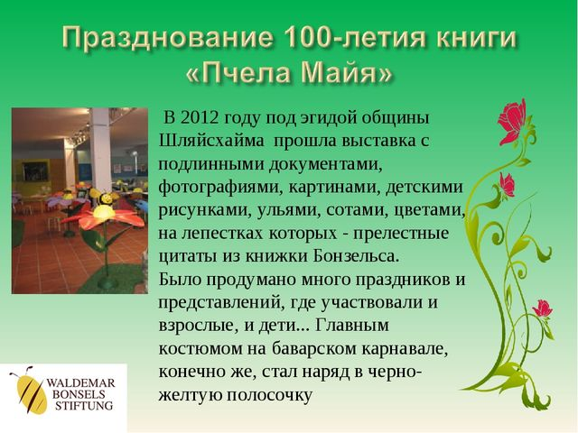 В 2012 году под эгидой общины Шляйсхайма прошла выставка с подлинными докуме...