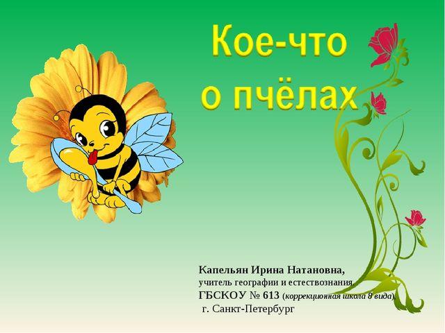 Капельян Ирина Натановна, учитель географии и естествознания. ГБСКОУ № 613 (к...