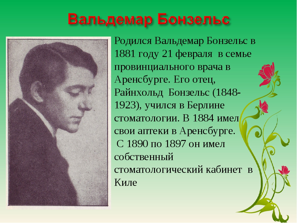 Родился Вальдемар Бонзельс в 1881 году 21 февраля в семье провинциального вра...
