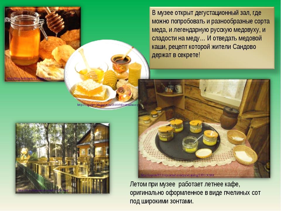 Летом при музее работает летнее кафе, оригинально оформленное в виде пчелины...