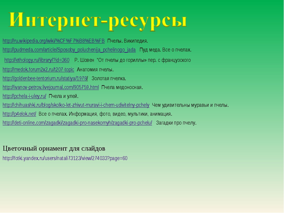 http://fotki.yandex.ru/users/natali73123/view/274033?page=60 http://ru.wikipe...