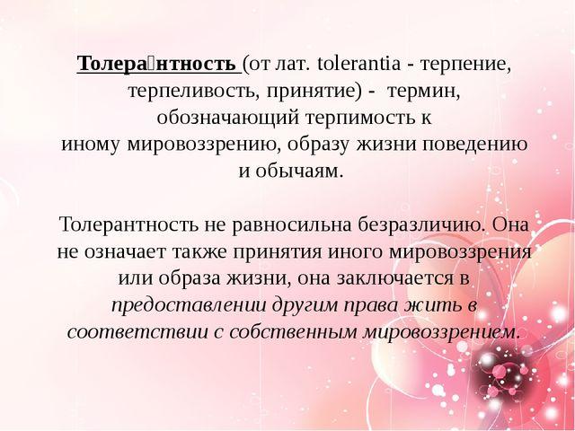 Толера́нтность(отлат.tolerantia- терпение, терпеливость, принятие)-тер...