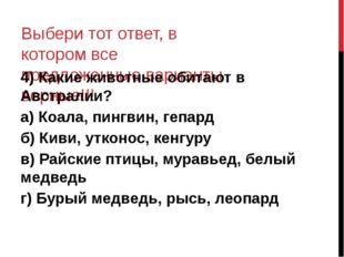 Выбери тот ответ, в котором все предложенные варианты верные!!! 4) Какие живо