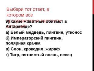 Выбери тот ответ, в котором все предложенные варианты верные!!! 9) Какие живо