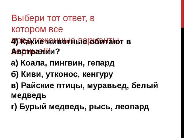 Выбери тот ответ, в котором все предложенные варианты верные!!! 4) Какие живо...