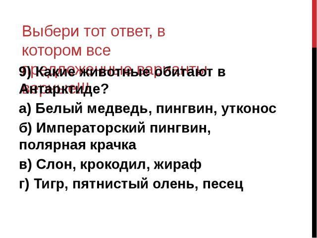 Выбери тот ответ, в котором все предложенные варианты верные!!! 9) Какие живо...