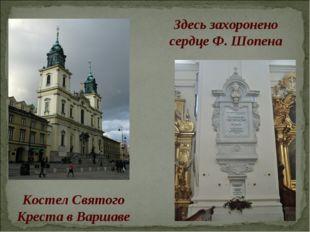 Костел Святого Креста в Варшаве Здесь захоронено сердце Ф. Шопена