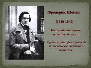 Фредерик Шопен (1810-1849)
