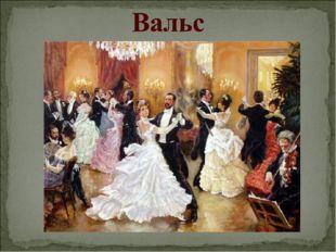 Бальный танец,характеризующийся трехдольным ритмом, представляет собой посту