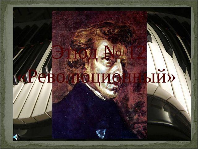 Этюд № 12 «Революционный»