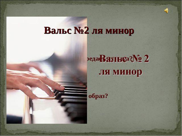 Какое настроение передает музыка? Как она построена? Каков музыкальный образ...