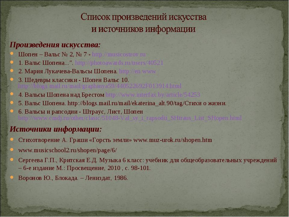Произведения искусства: Шопен – Вальс № 2, № 7 - http://musicostrov.ru 1. Вал...