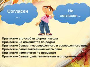 Причастие это особая форма глагола Причастие не изменяется по родам Причастие