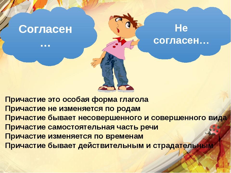 Причастие это особая форма глагола Причастие не изменяется по родам Причастие...