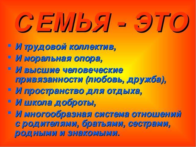 СЕМЬЯ - ЭТО И трудовой коллектив, И моральная опора, И высшие человеческие пр...