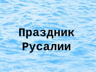 Праздник Русалии