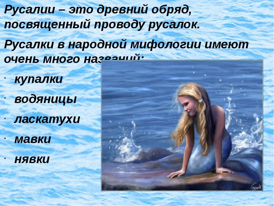 Русалии – это древний обряд, посвященный проводу русалок. Русалки в народной...