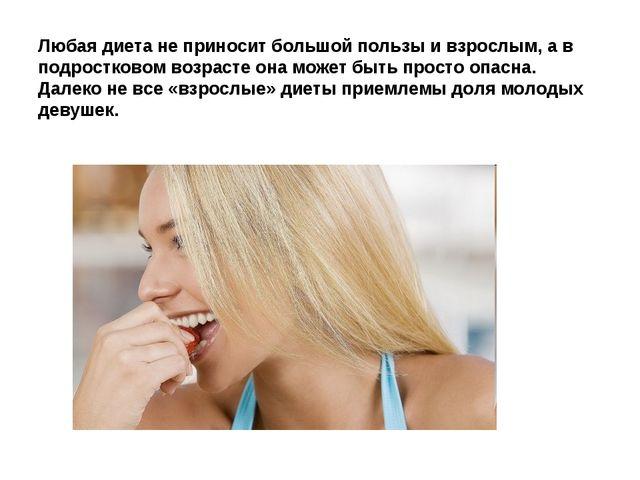 Любая диета не приносит большой пользы и взрослым, а в подростковом возрасте...