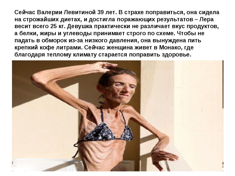Сейчас Валерии Левитиной 39 лет. В страхе поправиться, она сидела на строжайш...