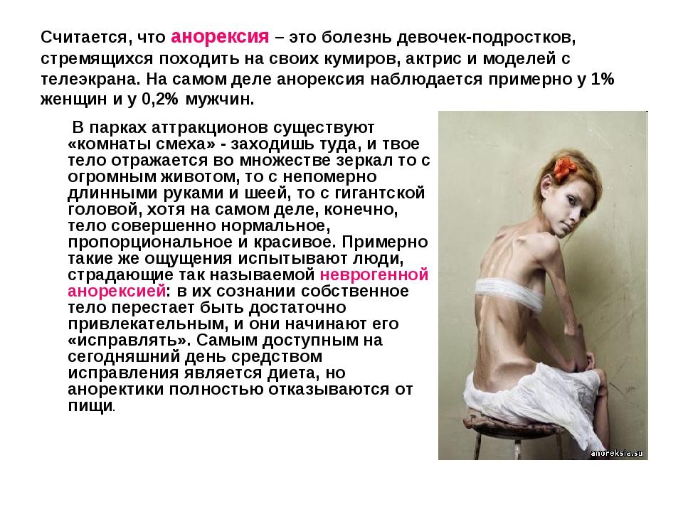 Считается, что анорексия – это болезнь девочек-подростков, стремящихся походи...
