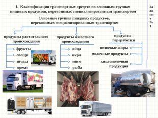 1. Классификация транспортных средств по основным группам пищевых продуктов,