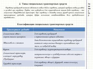 2. Типы специальных транспортных средств Задание № 2 Перевозка продуктов пита