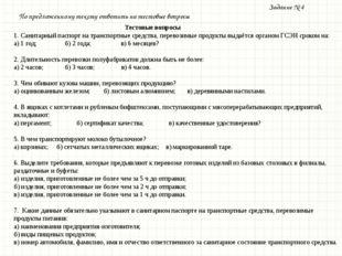 Задание № 4 По предложенному тексту ответить на тестовые вопросы Тестовые воп