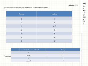 Ответ на Задание № 4 Задание № 4 По предложенному тексту ответить на тестовые