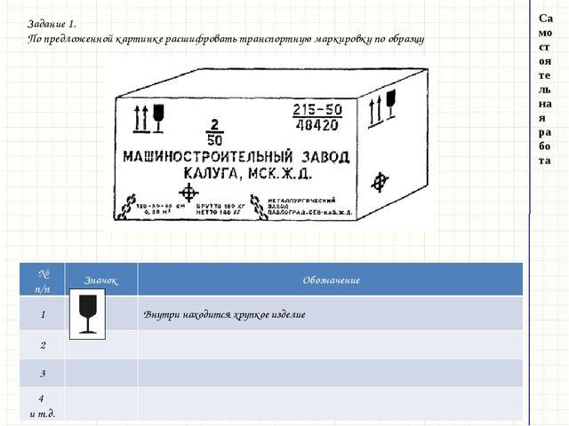 Задание 1. По предложенной картинке расшифровать транспортную маркировку по...