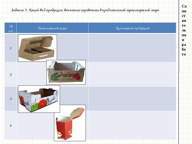 Задание 3. Какой вид продукции возможно перевозить в предложенной транспортн...