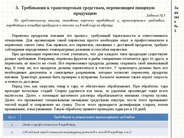 3. Требования к транспортным средствам, перевозящим пищевую продукцию Задание...