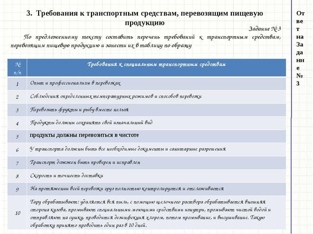 3. Требования к транспортным средствам, перевозящим пищевую продукцию Ответ н...