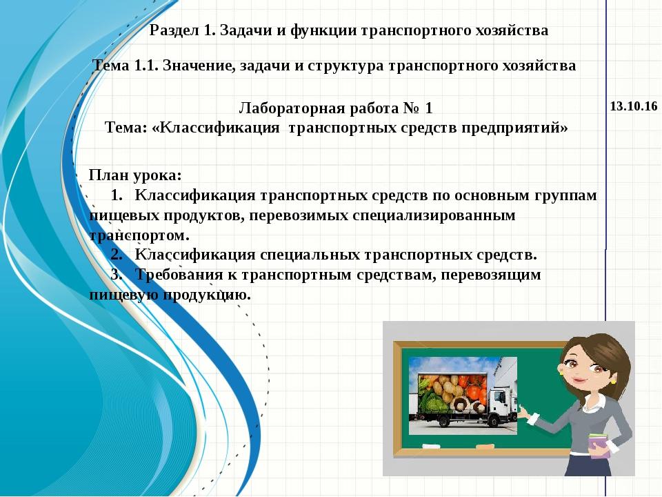 13.10.16 Лабораторная работа № 1 Тема: «Классификация транспортных средств п...