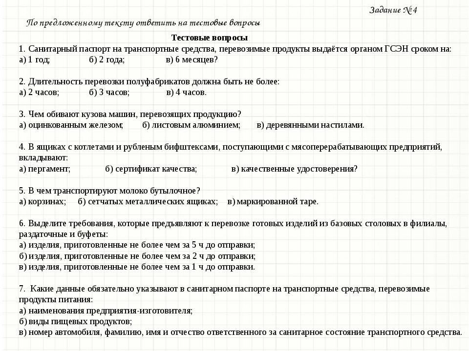 Задание № 4 По предложенному тексту ответить на тестовые вопросы Тестовые воп...