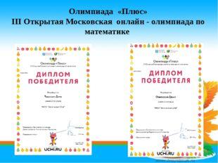 Олимпиада «Плюс» III Открытая Московская онлайн - олимпиада по математике