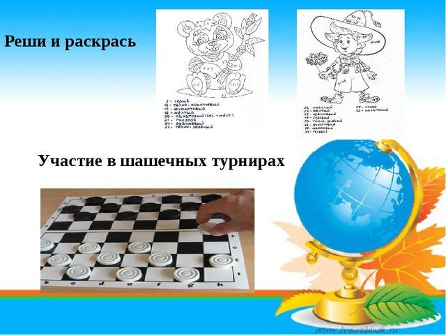 Участие в шашечных турнирах Реши и раскрась