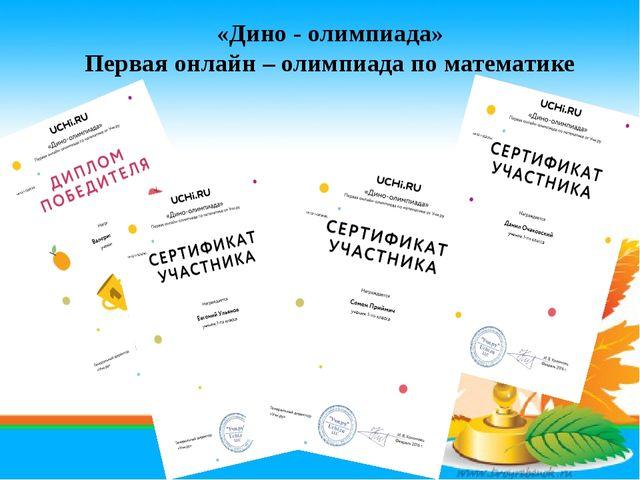 «Дино - олимпиада» Первая онлайн – олимпиада по математике