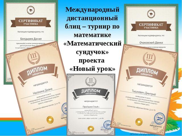Международный дистанционный блиц – турнир по математике «Математический сунд...