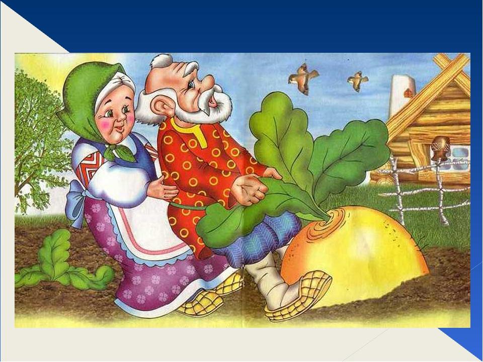 Красивые картинки, картинки для детей сказки репка