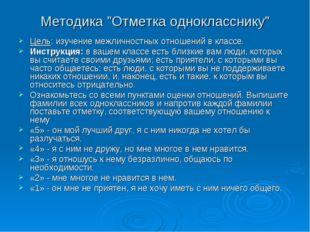 """Методика """"Отметка однокласснику"""" Цель: изучение межличностных отношений в кла"""