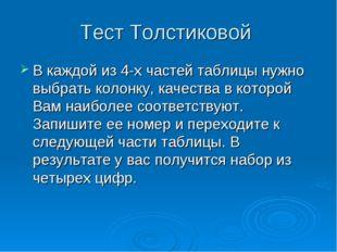 Тест Толстиковой В каждой из 4-х частей таблицы нужно выбрать колонку, качест