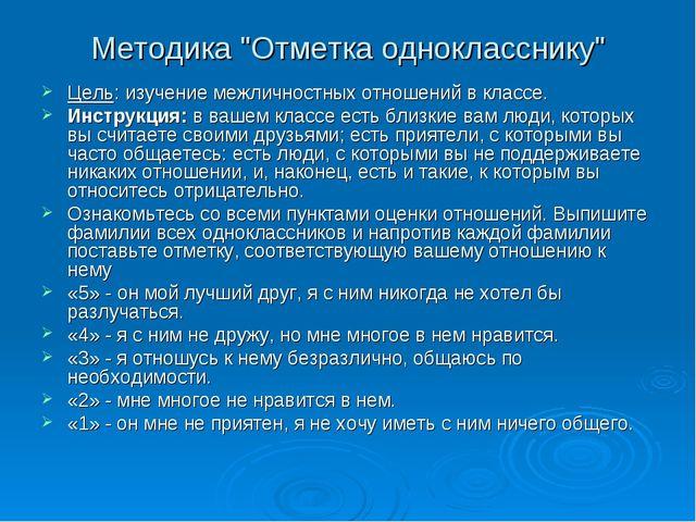 """Методика """"Отметка однокласснику"""" Цель: изучение межличностных отношений в кла..."""