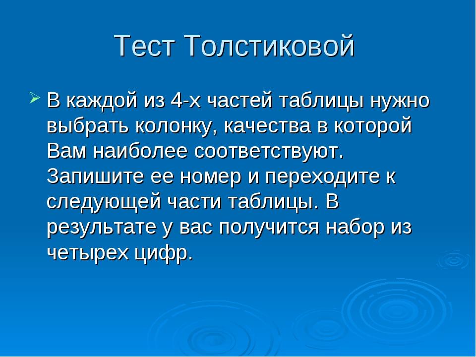 Тест Толстиковой В каждой из 4-х частей таблицы нужно выбрать колонку, качест...