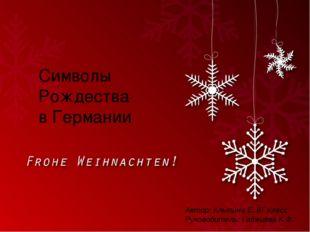 Символы Рождества в Германии Автор: Клыпина Е. Руководитель: Гаджиева К. Ф. К