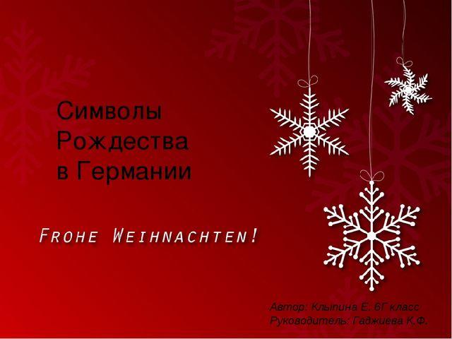 Символы Рождества в Германии Автор: Клыпина Е. Руководитель: Гаджиева К. Ф. К...