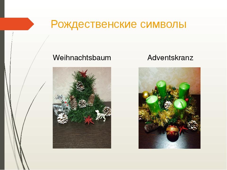 Рождественские символы Weihnachtsbaum Adventskranz